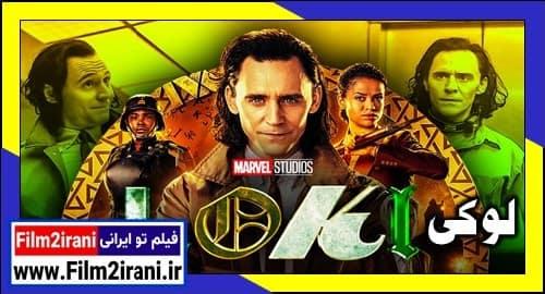 دانلود سریال لوکی Loki با دوبله فارسی و زیرنویس چسبیده