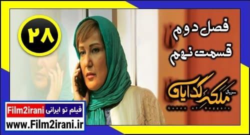 دانلود سریال ملکه گدایان فصل 2 دوم قسمت 9 نهم + ملکه گدایان قسمت 28 بیست و هشتم