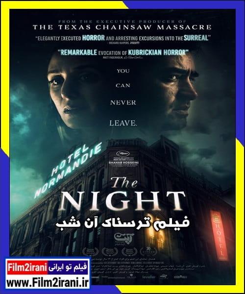 دانلود فیلم آن شب با لینک مستقیم رایگان کامل