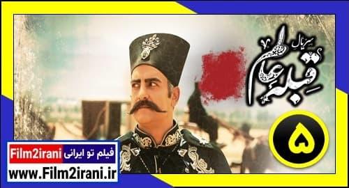 دانلود سریال قبله عالم قسمت 5 پنجم با لینک مستقیم رایگان