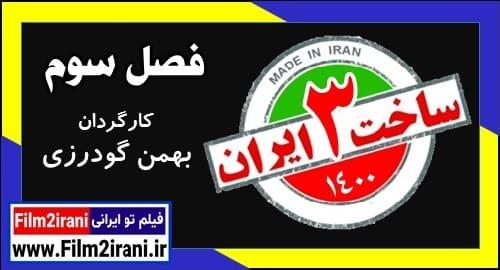 دانلود سریال ساخت ایران 3 فصل سوم با لینک مستقیم رایگان قسمت 1 اول تا 2 دوم