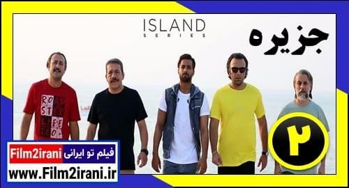 دانلود سریال جزیره قسمت 2 دوم با لینک مستقیم رایگان