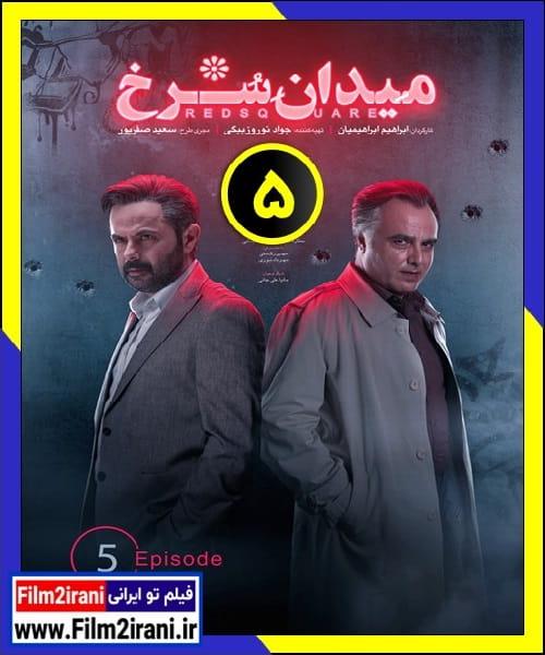 دانلود سریال میدان سرخ قسمت 5 پنجم با لینک مستقیم رایگان