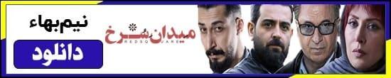 دانلود سریال میدان سرخ با لینک مستقیم رایگان