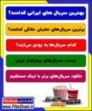 بهترین سریال های ایرانی جدید 1400 نمایش خانگی