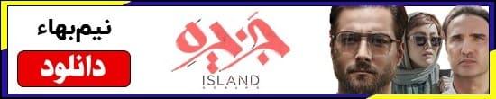 دانلود سریال جزیره فصل 1 اول 2 دوم رایگان با لینک مستقیم