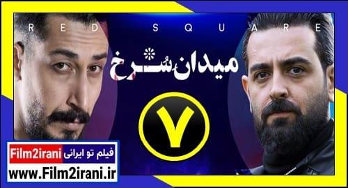 دانلود سریال میدان سرخ قسمت 7 هفتم با لینک مستقیم رایگان کامل