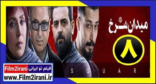 دانلود سریال میدان سرخ قسمت 8 هشتم با لینک مستقیم رایگان کامل