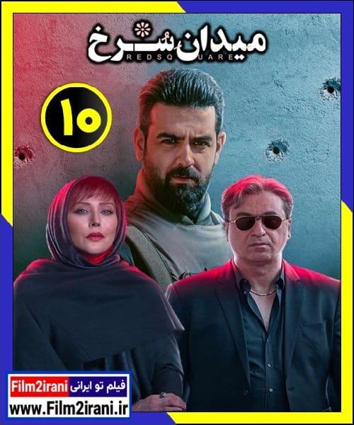 دانلود سریال میدان سرخ قسمت 10 دهم با لینک مستقیم رایگان کامل