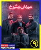 دانلود قسمت 9 نهم سریال میدان سرخ با لینک مستقیم رایگان کامل