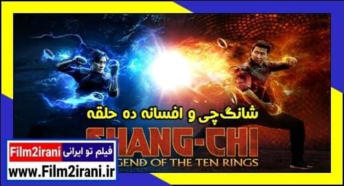 دانلود فیلم Shang-Chi and the Legend of the Ten Rings شانگ چی و افسانه ده حلقه
