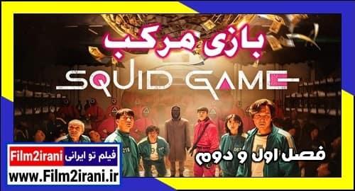 دانلود سریال Squid Game بازی مرکب با دوبله فارسی و زیرنویس چسبیده